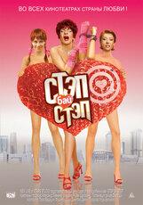 Постер к фильму «Стэп бай стэп»