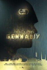 Постер к фильму «Крокодил Геннадий»