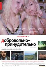 Постер к фильму «Добровольно-принудительно»