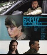 Постер к фильму «Борцу не больно»