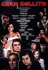 Постер к фильму «Большое варево»