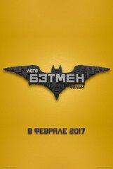 Постер к фильму «Лего Фильм: Бэтмен»