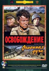 Постер к фильму «Освобождение: Огненная дуга»