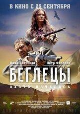 Постер к фильму «Беглецы»