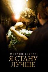 Постер к фильму «Я стану лучше»