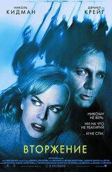 Постер к фильму «Вторжение»