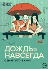 Постер к фильму «Дождь навсегда»