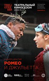 Постер к фильму «Globe: Ромео и Джульетта»