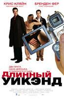 Постер к фильму «Длинный уикэнд»