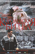 Постер к фильму «Королевская битва»