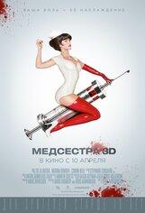 Постер к фильму «Медсестра 3D»