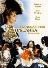 Постер к фильму «Великолепная Анжелика»