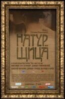 Постер к фильму «Натурщица»