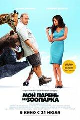 Постер к фильму «Мой парень из зоопарка»