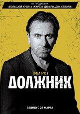 Постер к фильму «Должник»