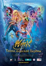 Постер к фильму «Клуб WINX: Тайна морской бездны»
