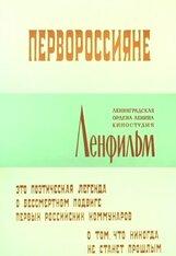 Постер к фильму «Первороссияне»