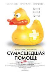Постер к фильму «Сумасшедшая помощь»