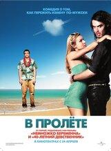 Постер к фильму «В пролете»