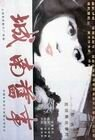 Постер к фильму «Мои воспоминания о старом Пекине»