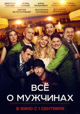 Постер к фильму «Все о мужчинах»
