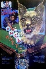 Постер к фильму «Рысь идет по следу»