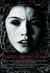 Постер к фильму «Поцелуй мамочку на ночь»