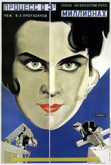 Постер к фильму «Процесс о трех миллионах»