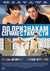 Постер к фильму «По признакам совместимости»