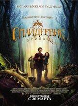 Постер к фильму «Спайдервик: Хроники»