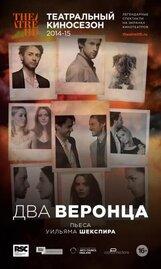 Постер к фильму «Два веронца»