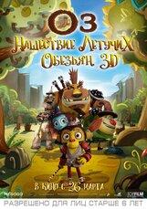 Постер к фильму «Оз: Нашествие летучих обезьян 3D»