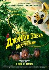 Постер к фильму «Джунгли зовут! В поисках Марсупилами»
