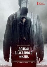 Постер к фильму «Долгая счастливая жизнь»