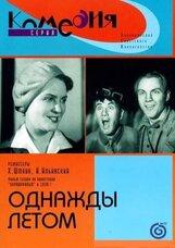 Постер к фильму «Однажды летом»