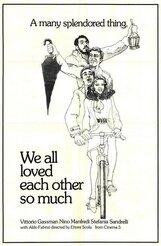 Постер к фильму «Мы так любили друг друга»