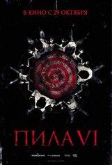 Постер к фильму «Пила 6»