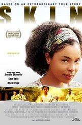 Постер к фильму «Кожа»