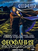 Постер к фильму «Феофания, рисующая смерть»