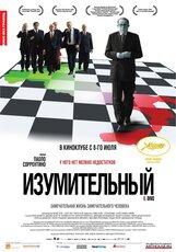 Постер к фильму «Изумительный»