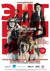 Постер к фильму «Энтропия»