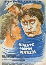 Постер к фильму «Будьте моим мужем»