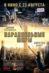 Постер к фильму «Параллельные миры»