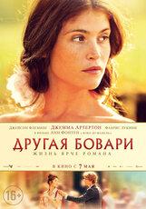 Постер к фильму «Другая Бовари»