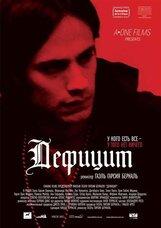Постер к фильму «Дефицит»