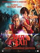 Постер к фильму «Зип и Зап. Клуб стеклянных шариков»