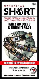 Постер к фильму «Манхэттенский фестиваль короткометражного кино 2015»