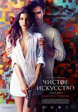 Постер к фильму «Чистое искусство»