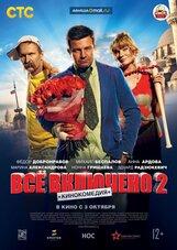 Постер к фильму «Все включено 2»
