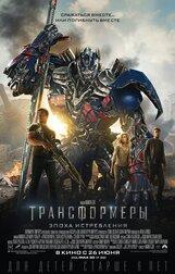 Постер к фильму «Трансформеры: Эпоха истребления 3D»